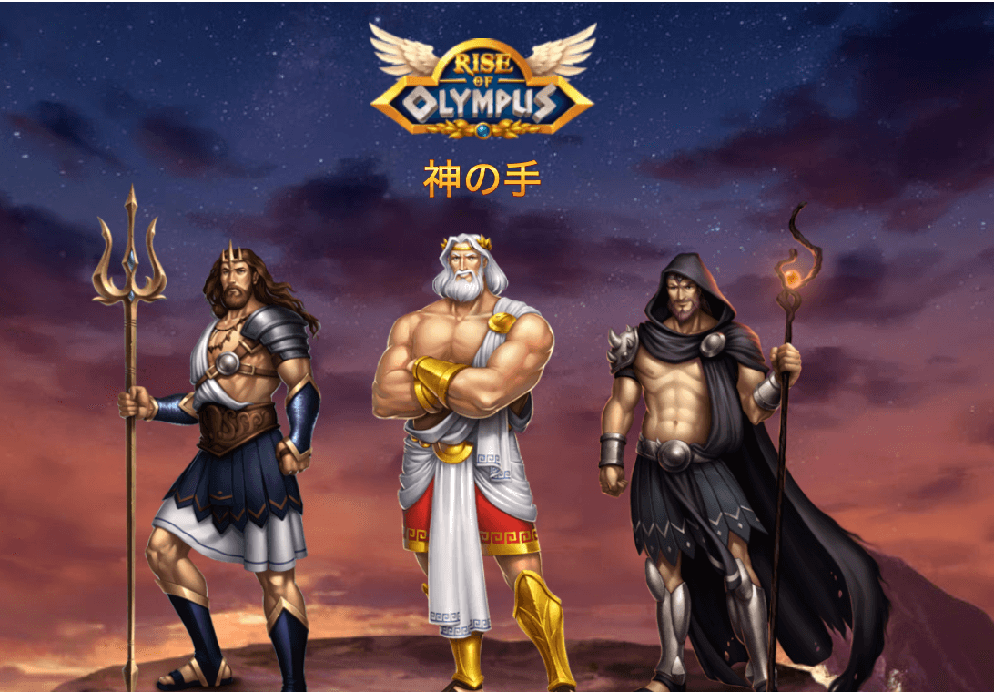 Rise of Oympus REVIEW
